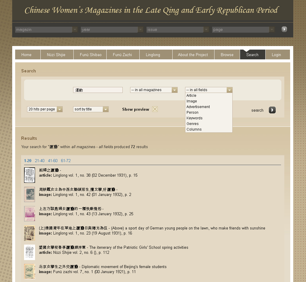 Chinese Women's Magazines in the Late Qing an Early Republican Period – The database allows searching in Chinese, English or transcription. Results show basic information of the item (e.g. title, magazine, vol/issue number, date,. page), together with a thumbnail of the page. (Search for
